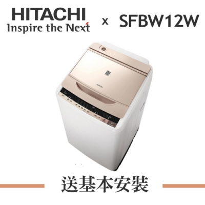 HITACHI日立 11KG 直驅變頻直立式洗衣機 SFBW12W(N) 香檳金