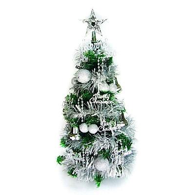 摩達客 可愛2呎/2尺(60cm)經典裝飾綠色聖誕樹(銀色系裝飾)