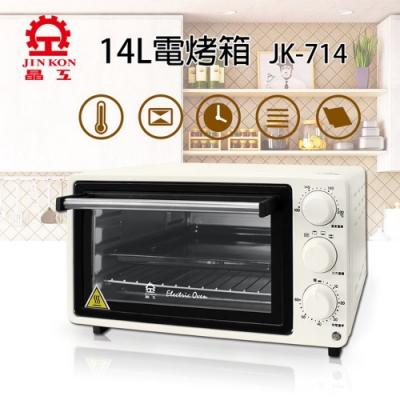 晶工牌 14L溫控電烤箱 JK-714