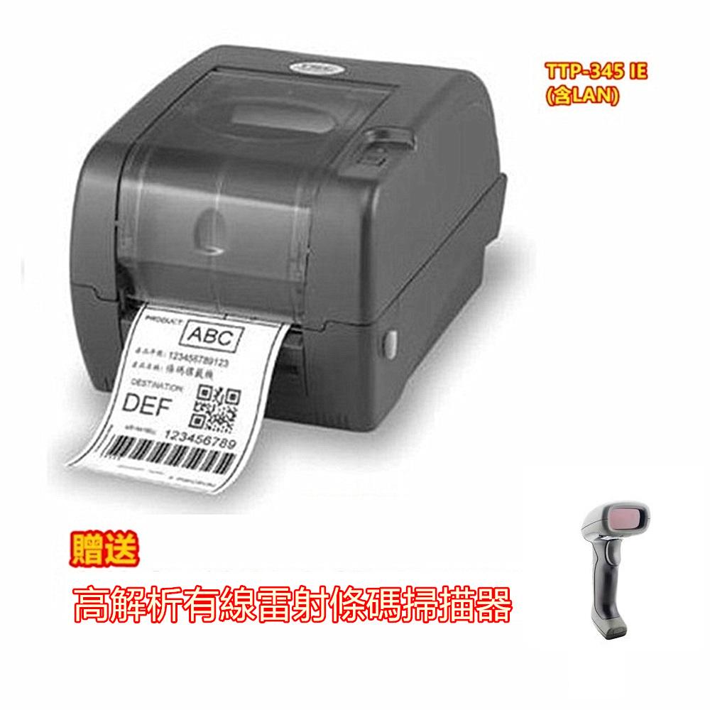 條碼列印機TSC TTP-345 再送高解析有線雷射條碼掃描器