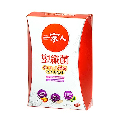 【YM BIOMED 陽明生醫】一家人塑纖菌(60粒/盒) - 益生菌、促進代謝、飽足順暢