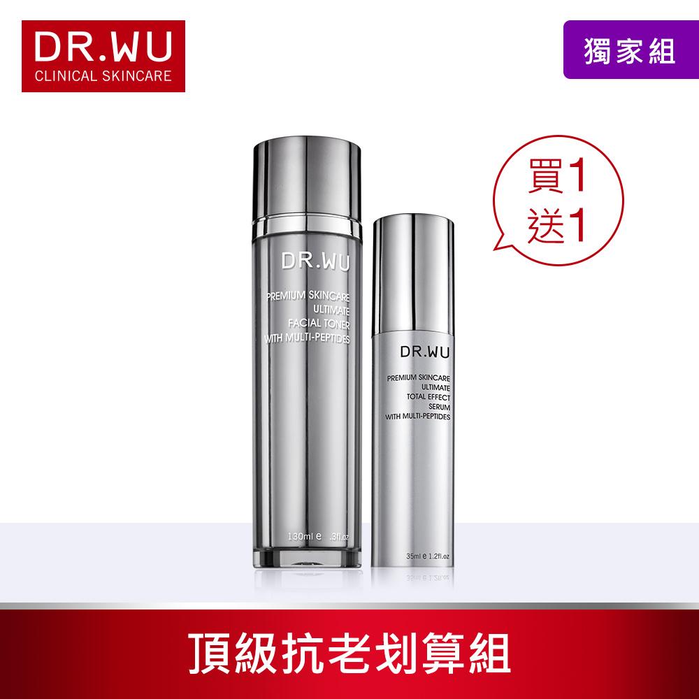 (買1送1)DR.WU極緻全效精華液35ML+送高機能化妝水130ML