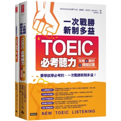 一次戰勝新制多益TOEIC必考聽力攻略+解析+模擬試題 (2書裝+1CD)