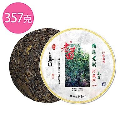 老甘田 精選老樹 普洱茶(生茶)357克