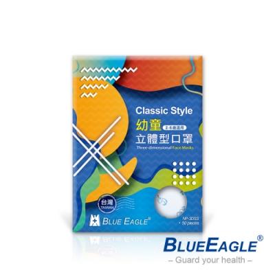 【藍鷹牌】台灣製 2-6歲幼童立體防塵口罩 四層式 (50片x3盒)(藍/綠/粉)