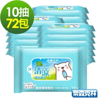 適膚克林 清涼薄荷濕巾10抽x72包/組