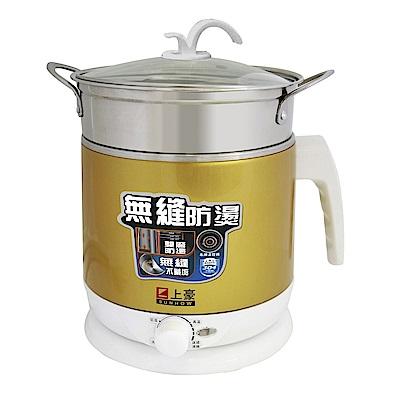 SUNHOW上豪雙層防燙不鏽鋼多功能鍋 EC-2216