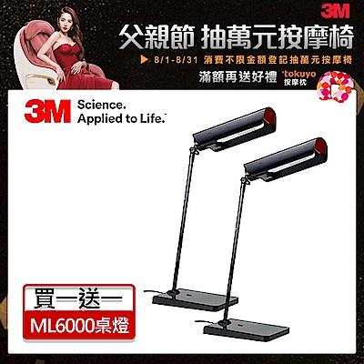 [買一送一] 3M 58度LED博視燈ML6000桌燈-科技黑