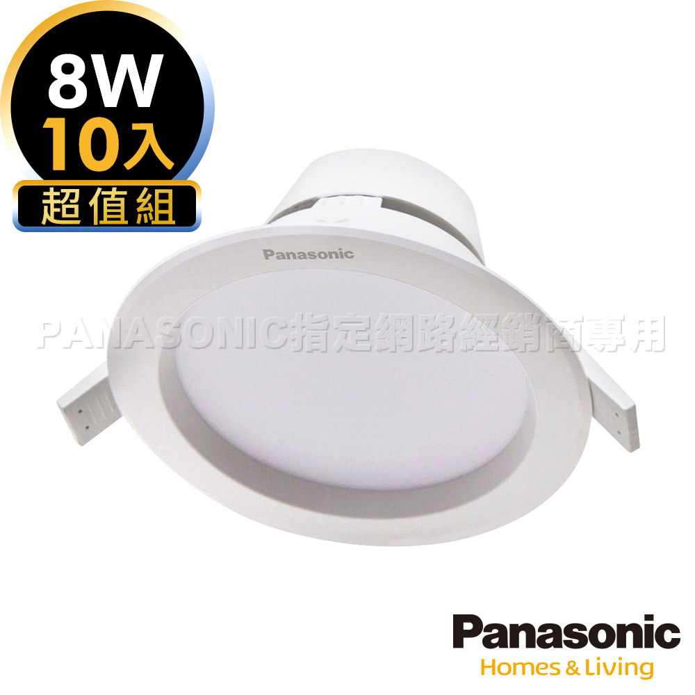 Panasonic國際牌 10入超值組 8W LED崁燈-白光 9.5cm
