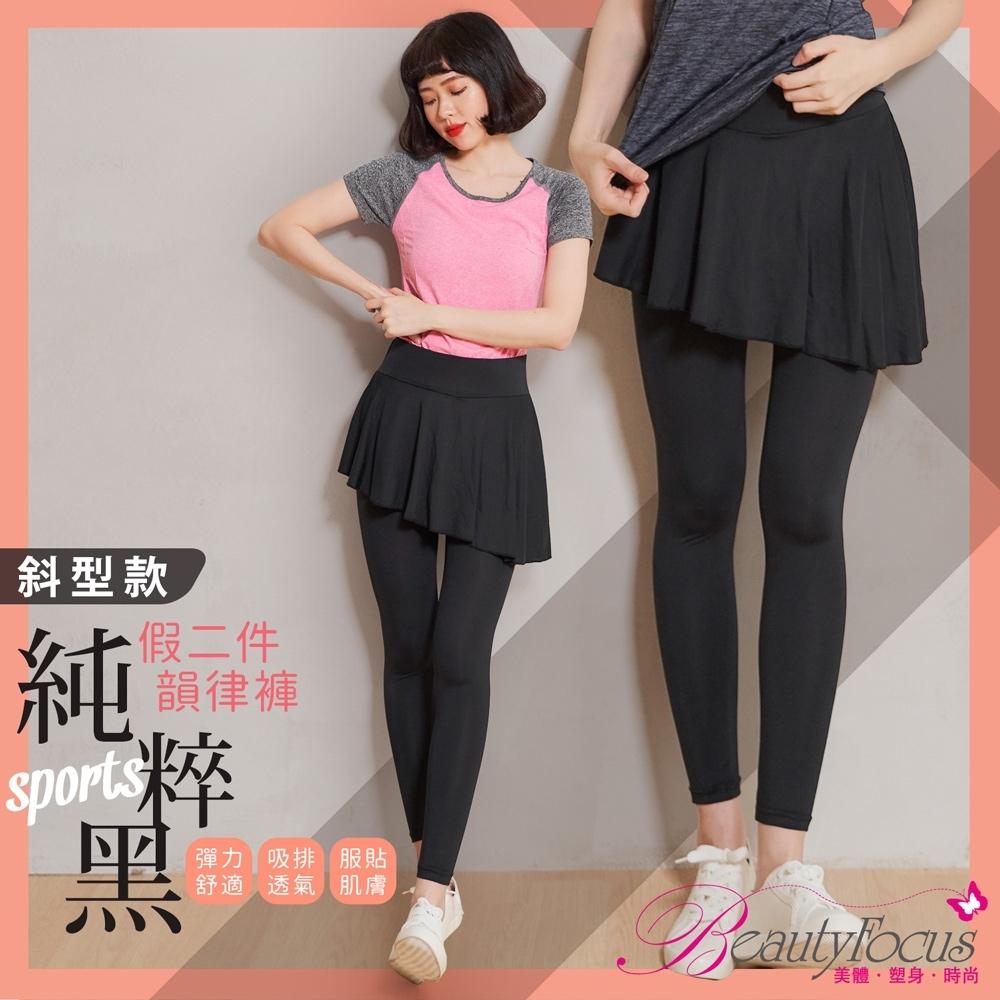 BeautyFocus (2件組)假兩件式瑜珈/運動褲裙(斜裙襬)