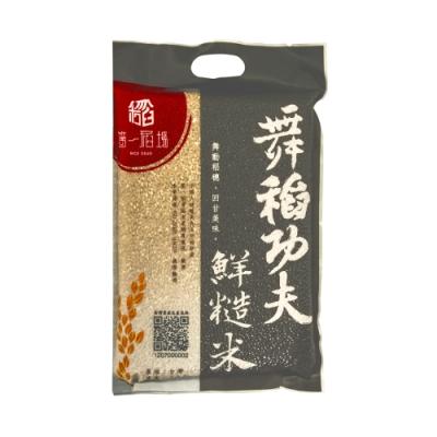 第一稻場‧舞稻功夫-鮮糙米(2kg/ 包)
