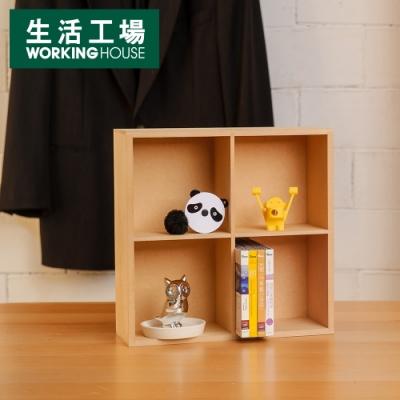 【居家辦公 好物嚴選-生活工場】新環保4格置物盒