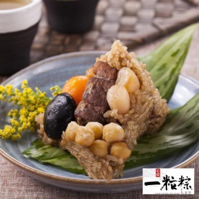 石碇一粒粽 干貝蛋黃粽10入(170g/入)