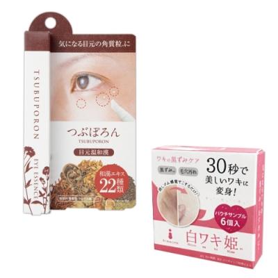 【白雪姬】 Tsubuporon職人修護角質柔軟刷頭溫感凝膠 1.8ml眼周+腋下去角質旅行組*1盒