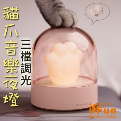 iSFun 拍拍貓爪 暖黃光USB充電音樂夜燈 粉