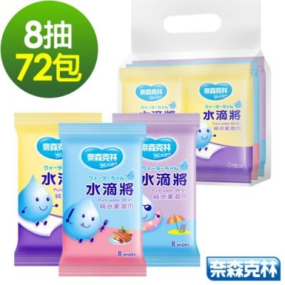 奈森克林 水滴將純水柔濕巾8抽6包x12組/組