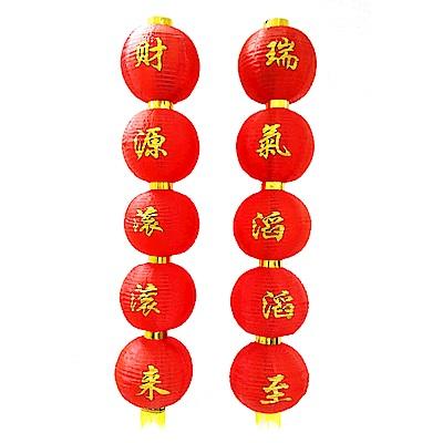 摩達客 農曆春節元宵-財源滾滾來-五字中型掛飾燈籠串對聯 (一組兩串不含燈)