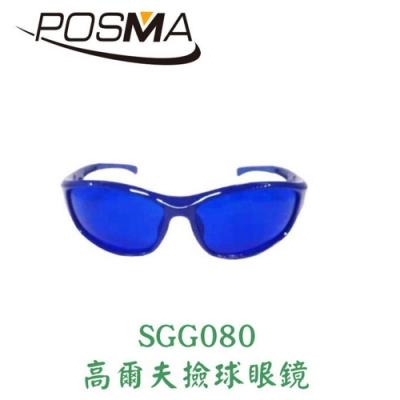 POSMA 高爾夫球撿球眼鏡 SGG080
