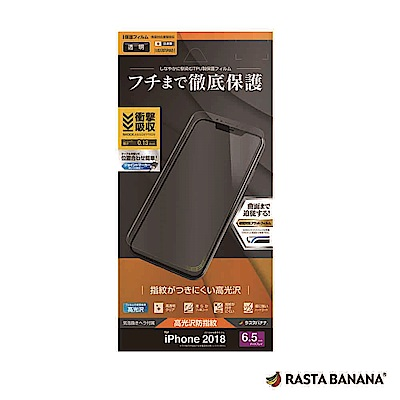 RASTA BANANA iPhone XS Max 全滿版保貼 @ Y!購物