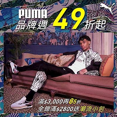 【PUMA】品牌週49折起滿3000結帳再85折
