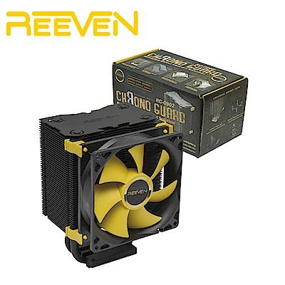 REEVEN RC-0902 CHRONO GUARD CPU 散熱器 黑化限定版
