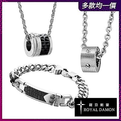 [時時樂限定]Royal Damon羅亞戴蒙 專櫃項鍊.手鍊.戒指.耳環-市價高達4500元