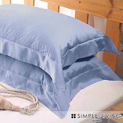澳洲Simple Living 雙人600織台灣製埃及棉床包枕套組(霧感藍)
