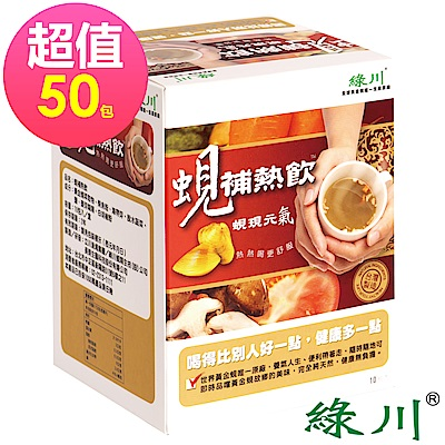 綠川 蜆補熱飲 10包/盒 X5盒