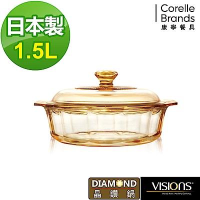 美國康寧 Visions1.5L晶鑽透明鍋