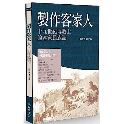 製作客家人:十九世紀傳教士的客家民族誌
