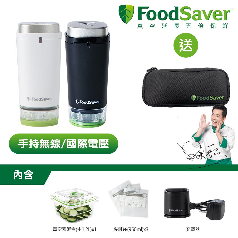 美國FoodSaver-可攜式充電真空保鮮機(黑/白)