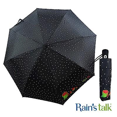 Rains talk 香甜西瓜抗UV三折自動開收傘