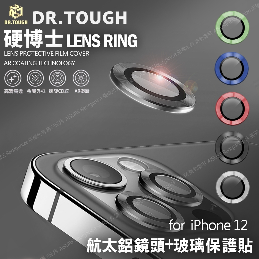 DR.TOUGH硬博士 for iPhone 12 Mini 5.4吋 航空鋁鏡頭保護貼- 此為二顆鏡頭