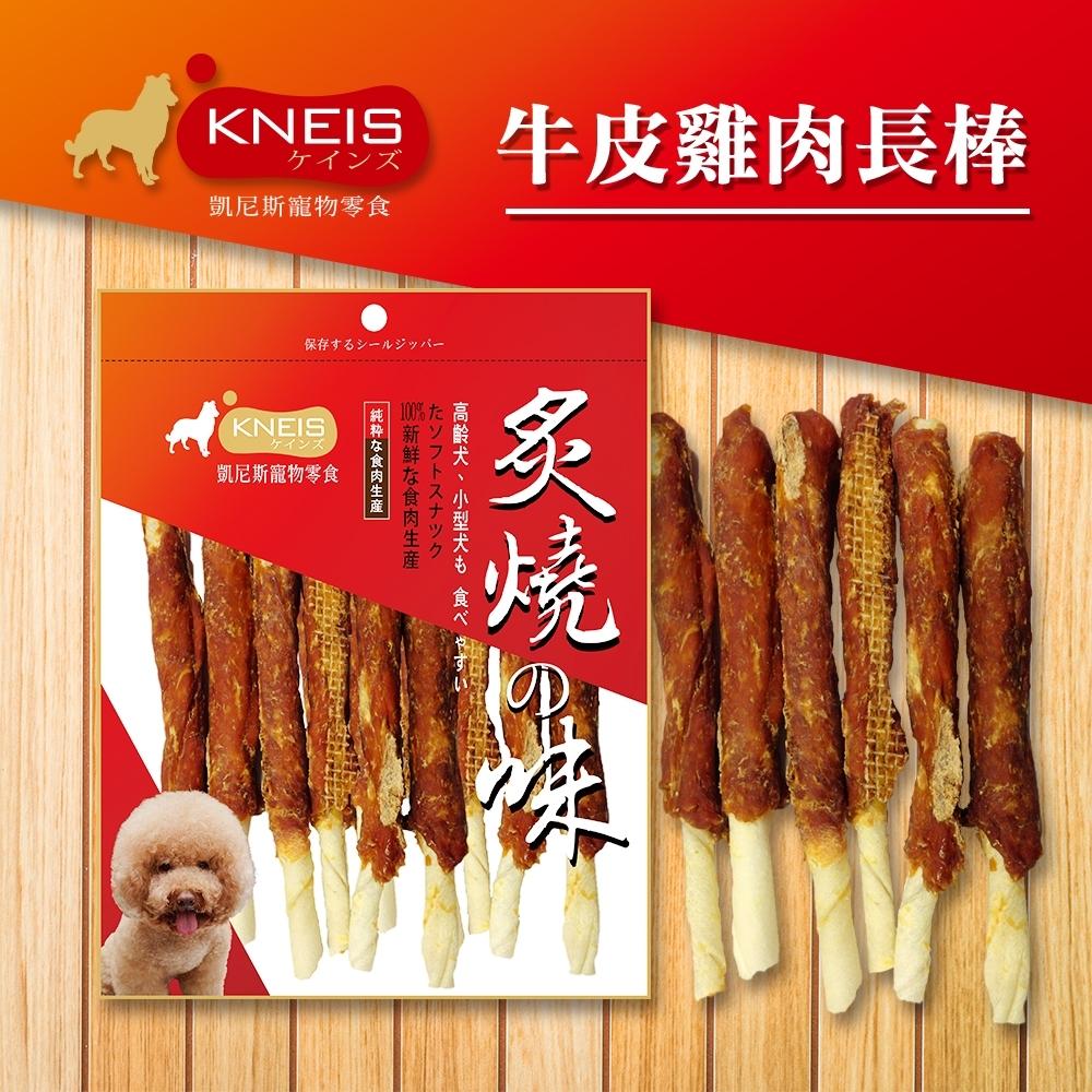 [3包組] KNEIS凱尼斯 炙燒の味 116牛皮雞肉長棒 寵物零食 零嘴 點心