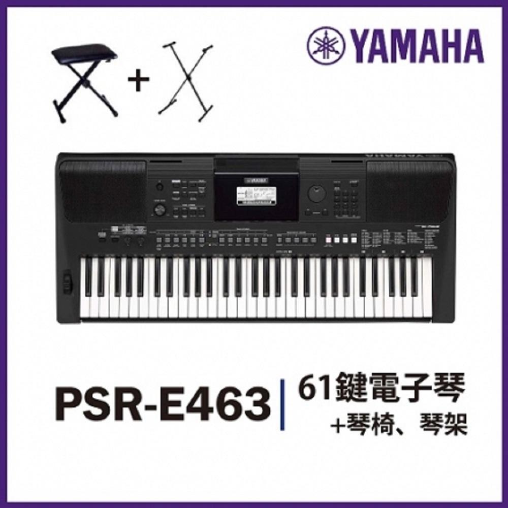 YAMAHA PSR-E463 /61鍵電子琴/套組(含琴、琴椅、琴架)/入門推薦