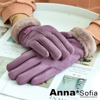 【2件69折】AnnaSofia 毛圈麂皮絨 加厚保暖觸屏觸控手套(藕紫系)