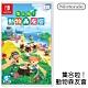 任天堂 Nintendo Switch 集合啦!動物森友會–中文版 product thumbnail 2
