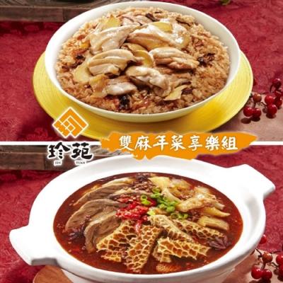 珍苑‧雙麻年菜享樂組(麻辣牛三寶+碗碟筷香麻油雞米糕) (年菜預購)