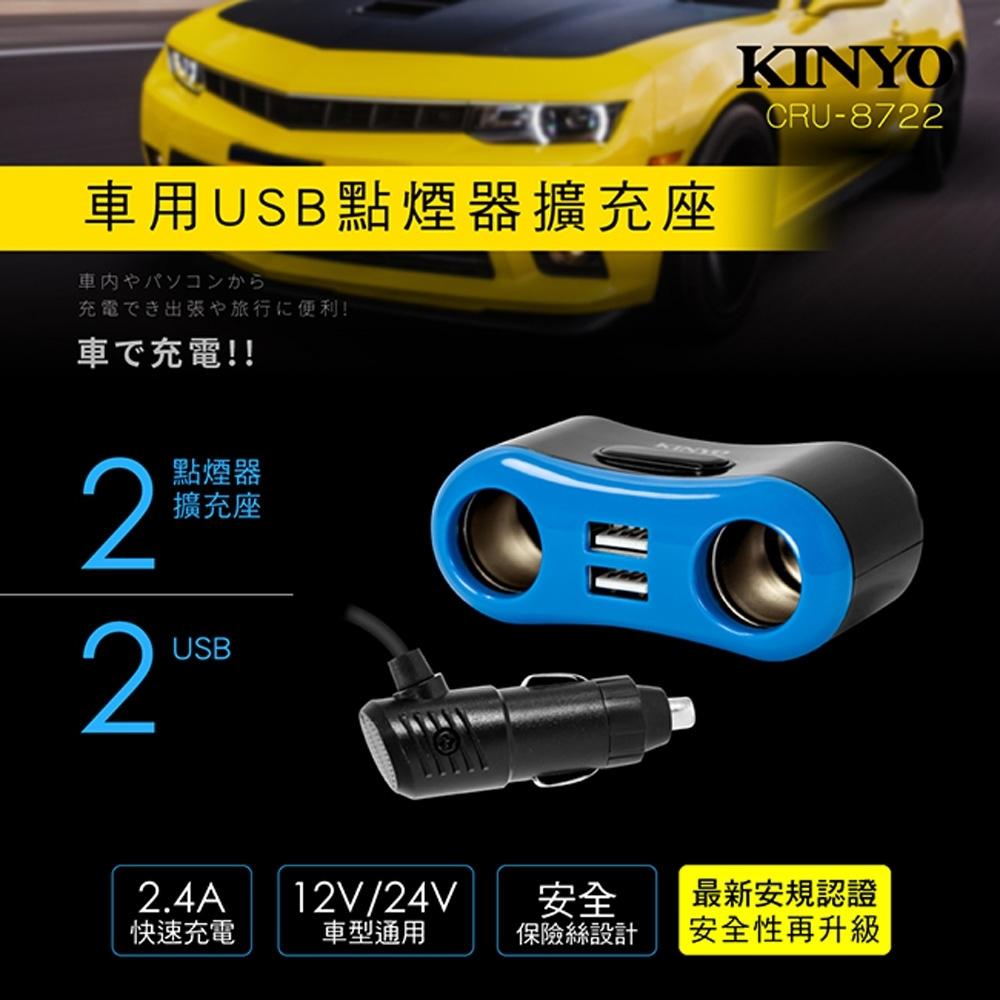 KINYO 車用2USB孔+2點煙器擴充座