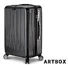 【ARTBOX】旅尚格調 20吋全新凹槽漸消紋霧面行李箱 (黑色)