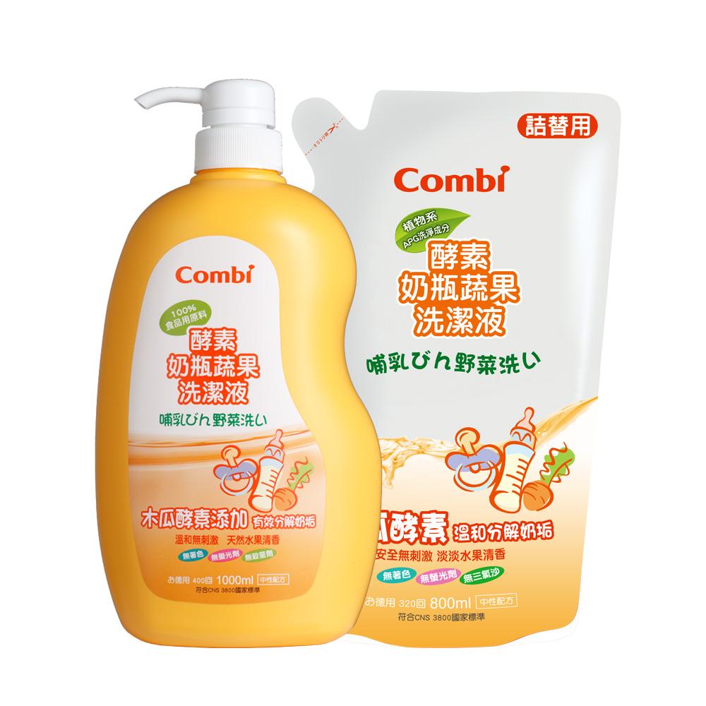 Combi 木瓜酵素奶瓶蔬果洗潔液促銷組(特價2組入)