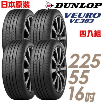 【DUNLOP 登祿普】VE303 舒適寧靜輪胎_四入組_225/55/16(VE303)