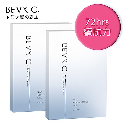 BEVY C. 植萃美白水導膜 2 盒組( 3 片/盒)(美人魚面膜)