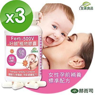 赫而司 Ferti-500V好韻日本肌醇+葉酸植物膠囊(90顆/罐*3罐組)