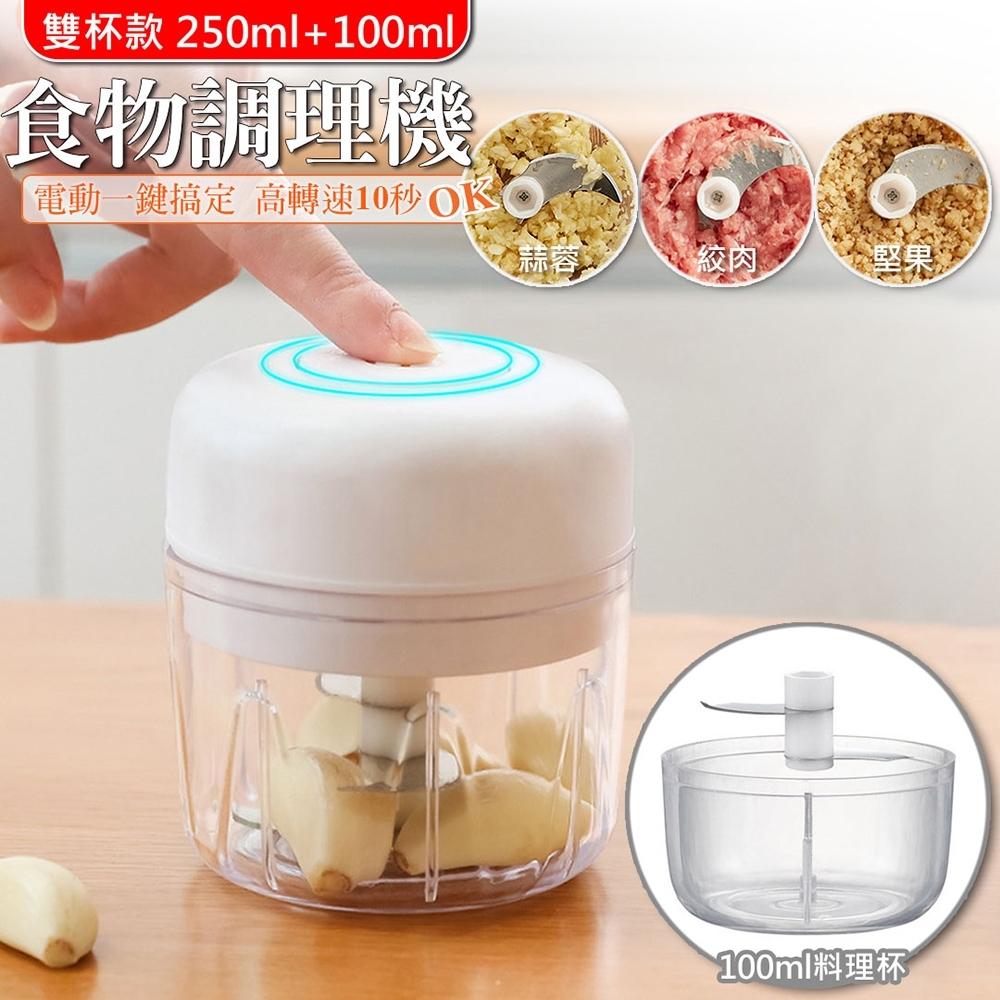 豪華雙杯款 食物調理機/料理機 電動蒜泥機(250ml+100ml)食材切碎機 寶寶副食品攪碎機 USB充電