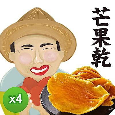遊食趣 芒果乾(100g)x4包