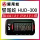【真黃金眼】 響尾蛇 HUD-300 GPS 衛星定位 測速器 + 抬頭顯示器 product thumbnail 1