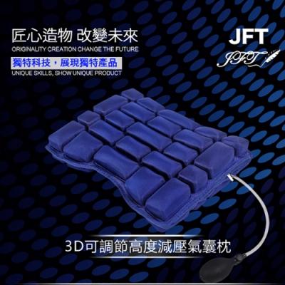 【JFT】充氣頸枕-雙面(枕頭|舒適睡眠|血液循環|人體工學|遠紅外線|空氣對流|專利產品|可調高度)