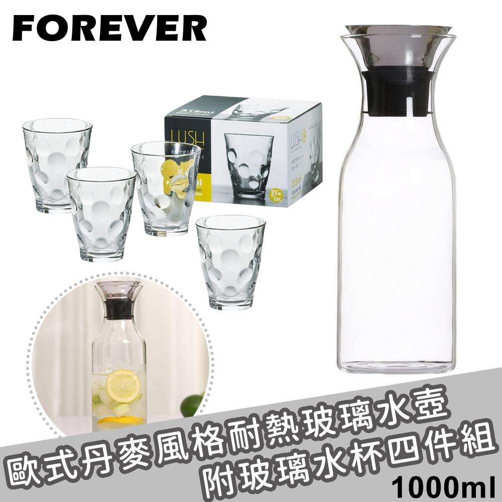 日本FOREVER 歐式丹麥風格耐熱玻璃水壺1000ML附水杯四入/組