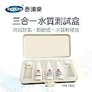 【Toppuror 泰浦樂】三合一水質測試盒(TPR-TA02)